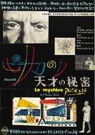 Le mystère Picasso - Japanese Movie Poster (xs thumbnail)