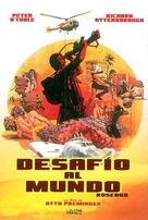 Rosebud - Spanish Movie Cover (xs thumbnail)