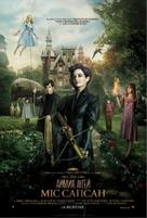 Miss Peregrine's Home for Peculiar Children - Ukrainian Movie Poster (xs thumbnail)