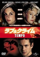 Tempo - Japanese Movie Poster (xs thumbnail)