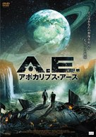 AE: Apocalypse Earth - Japanese DVD cover (xs thumbnail)