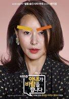 """Ibeon Ju, Anaega Barameul Pibnida"" - South Korean Movie Poster (xs thumbnail)"