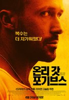 Only God Forgives - South Korean Movie Poster (xs thumbnail)