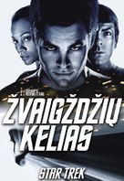 Star Trek - Lithuanian Movie Cover (xs thumbnail)