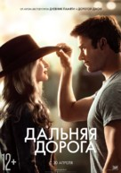 The Longest Ride - Russian Movie Poster (xs thumbnail)