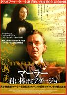 Mahler auf der Couch - Japanese Movie Poster (xs thumbnail)