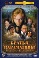 Bratya Karamazovy - Russian DVD cover (xs thumbnail)