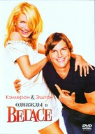 What Happens in Vegas - Russian DVD movie cover (xs thumbnail)