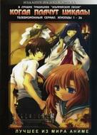 """Higurashi no naku koro ni"" - Russian DVD movie cover (xs thumbnail)"