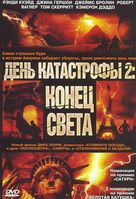 Category 7: The End of the World - Russian DVD movie cover (xs thumbnail)