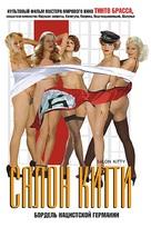 Salon Kitty - Russian DVD movie cover (xs thumbnail)
