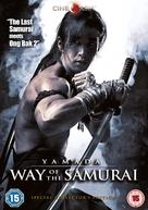 Samurai Ayothaya - British DVD cover (xs thumbnail)