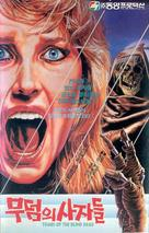 La noche del terror ciego - South Korean Movie Poster (xs thumbnail)