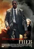 Man on Fire - Russian Movie Poster (xs thumbnail)