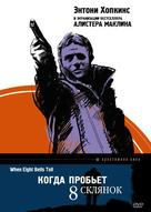 When Eight Bells Toll - Russian DVD cover (xs thumbnail)