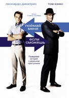 Catch Me If You Can - Russian DVD cover (xs thumbnail)