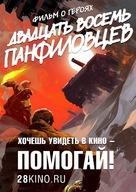 Dvadtsat vosem panfilovtsev - Russian Movie Poster (xs thumbnail)