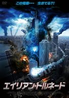 Alien Tornado - Japanese Movie Cover (xs thumbnail)