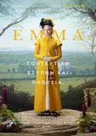 Emma - Greek Movie Poster (xs thumbnail)