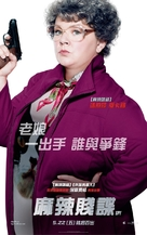 Spy - Chinese Movie Poster (xs thumbnail)