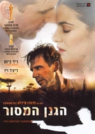 The Constant Gardener - Israeli Movie Poster (xs thumbnail)