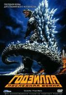 Gojira: Fainaru uôzu - Ukrainian DVD movie cover (xs thumbnail)