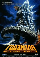 Gojira: Fainaru uôzu - Ukrainian DVD movie cover (xs thumbnail)
