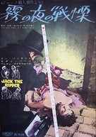 Jack the Ripper - Japanese Movie Poster (xs thumbnail)
