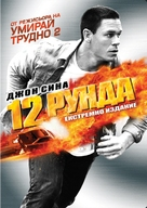 12 Rounds - Bulgarian DVD cover (xs thumbnail)