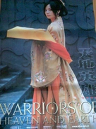 Warriors Of Heaven And Earth - Chinese Movie Poster (xs thumbnail)