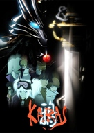 Karas: The Prophecy - Movie Poster (xs thumbnail)