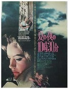 10:30 P.M. Summer - Japanese Movie Poster (xs thumbnail)