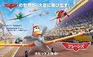 Planes - Japanese Movie Poster (xs thumbnail)