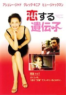 Someone Like You... - Japanese Movie Poster (xs thumbnail)