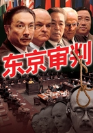 The Tokyo Trial - Chinese poster (xs thumbnail)