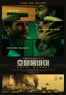 Hotel Mumbai - South Korean Movie Poster (xs thumbnail)