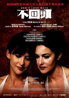 Ne te retourne pas - Hong Kong Movie Poster (xs thumbnail)