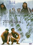 Gaam yuk fung wan - Hong Kong poster (xs thumbnail)