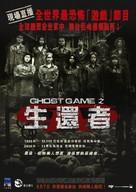 Ghost Game - Hong Kong poster (xs thumbnail)