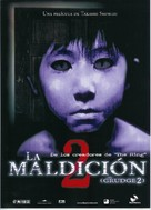 Ju-on: The Grudge 2 - Spanish Movie Poster (xs thumbnail)
