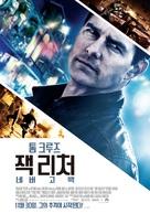 Jack Reacher: Never Go Back - South Korean Movie Poster (xs thumbnail)