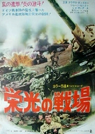 Il dito nella piaga - Japanese Movie Poster (xs thumbnail)