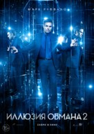 Now You See Me 2 - Russian Movie Poster (xs thumbnail)