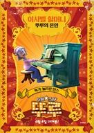 Turu, the wacky hen - South Korean Movie Poster (xs thumbnail)