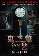Ti sam khuen sam 3D - Taiwanese Movie Poster (xs thumbnail)