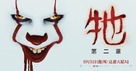It: Chapter Two - Chinese Movie Poster (xs thumbnail)