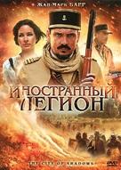 La cité - Russian Movie Cover (xs thumbnail)
