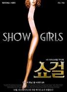 Showgirls - South Korean Movie Poster (xs thumbnail)