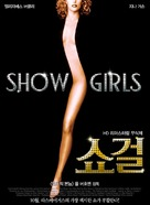 Showgirls - South Korean Movie Poster (xs thumbnail)