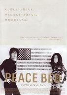 The U.S. vs. John Lennon - Japanese Movie Poster (xs thumbnail)